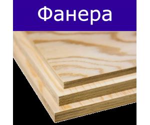 Фанера в Екатеринбурге