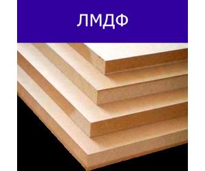 ЛМДФ в Екатеринбурге