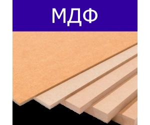 МДФ в Екатеринбурге