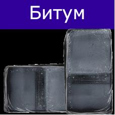 Битум БН 90/10 ЕТМ мешок 25 кг