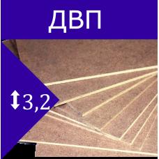 ДВП ТСН-20 ТД Вяткаплитпром 3,2мм 2440*1220