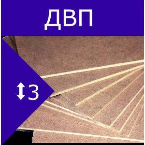 ДВП ТСН-20 ТД Вяткаплитпром 3мм 2140*1220 в Екатеринбурге