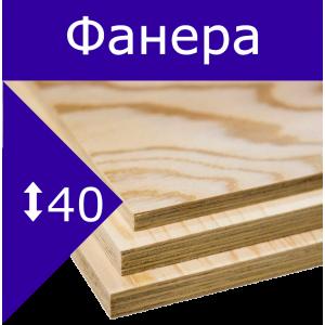 Фанера ФСФ, сорт 4/4 ЧФК 40мм 2440*1220 в Екатеринбурге