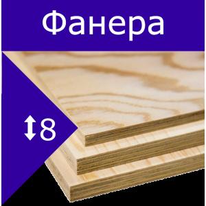 Фанера ФК береза, сорт 4/4 ЧФК 8мм 1525*1525