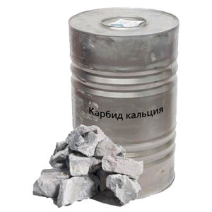 Карбид кальция Барабан 125 кг в Екатеринбурге