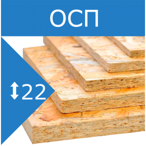 Плита OSB-3 Kronospan (Егорьевск) 22мм 2440*1220