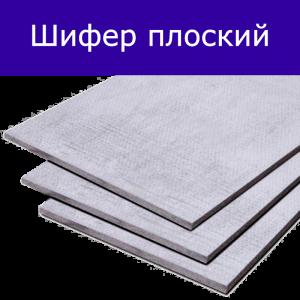 Шифер хризолитцементный ПН ТКФ Альфа 10мм 3000*1500