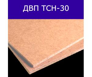 ДВП ТСН-30
