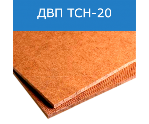 ДВП ТСН-20
