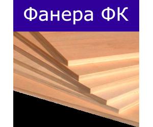 Фанера ФК