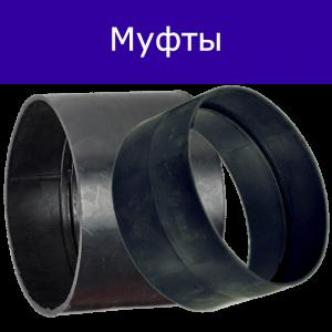Муфта соед. БНТ-100 полиэтилен ТКФ Альфа