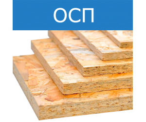 ОСБ (OSB) / ОСП