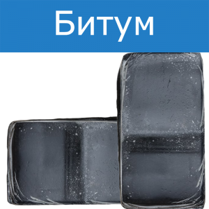 Битум БН 90/10 ЕТМ мешок 25 кг в Краснодаре