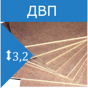 ДВП ТСН-20 Пермский ДСК 3.2мм 2440*1220