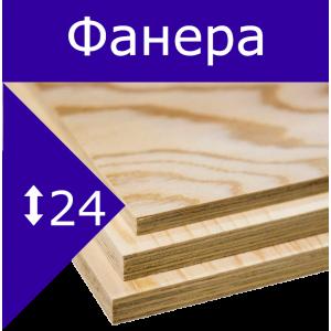 Фанера ФК береза, сорт 2/4 ЧФК 24мм 1525*1525