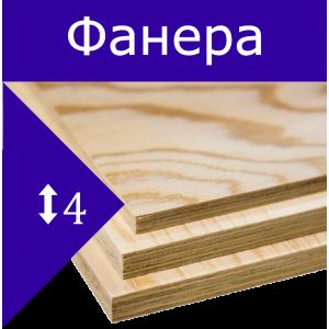 Фанера ФК береза, сорт 4/4 Строительная 4мм 1525*1525