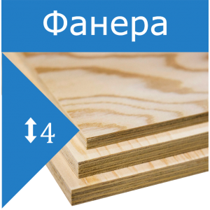 Фанера ФК береза, сорт 2/4 Н.Новгород 4мм 1525*1525 в Краснодаре