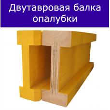 Двутавровая балка для опалубки 3,3 Россия 8мм 3300*20