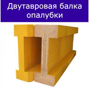 Двутавровая балка для опалубки 3,3 Россия 8мм 3300*20 в Краснодаре