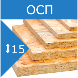 Плита OSB-3 Kronospan (Егорьевск) 15мм 2440*1220