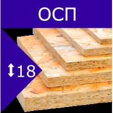 Плита OSB-3 Kronospan (Егорьевск) 18мм 2440*1220