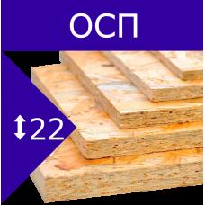 Плита OSB-3 Калевала 22мм 2500*1250