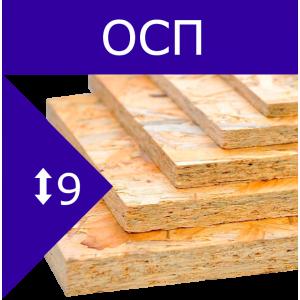 Плита OSB-3 Калевала 9мм 2440*1220