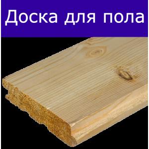 Доска для пола сорт АВ Архангельск 36мм 3000*146