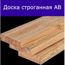Доска строганная сухая сорт АВ Архангельск 37мм 6000*147