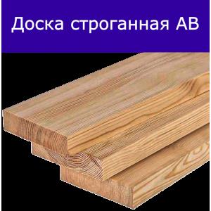 Доска строганная 45*145*3000 мм сорт АВ ель/сосна (Архангельск) в Краснодаре