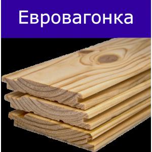 Евровагонка сорт АВ Вологда 12,5мм 3000*96 в Краснодаре