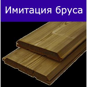 Имитация бруса сорт АВ Архангельск 16мм 3000*146 в Краснодаре