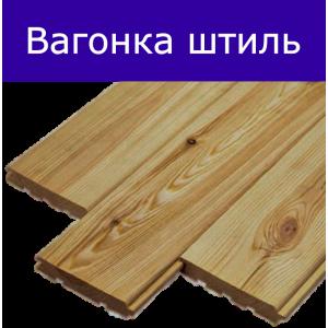 Вагонка «Штиль» сорт АВ Вологда 12,5мм 6000*115 в Краснодаре