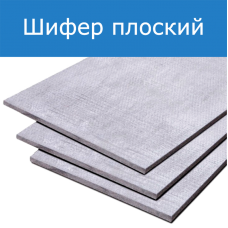 Шифер плоский ТКФ Альфа 8мм 1500*1000
