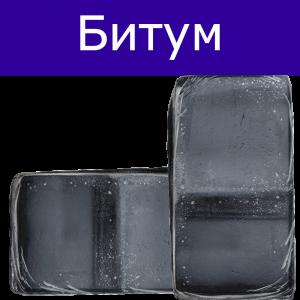 Битум БН 90/10 ЕТМ мешок 25 кг в Ростове-на-дону