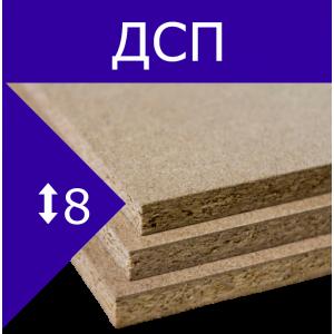 ДСП, сорт 1 ВМДОК 8мм 2440*1830 в Ростове-на-дону