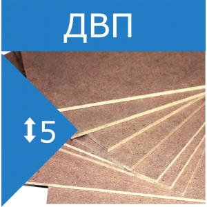 ДВП ТСН-40 ТД Вяткаплитпром 5мм 2620*1220