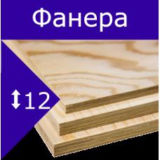Фанера ФК береза, сорт 4/4 ЧФК 12мм 1525*1525