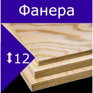Фанера ФК береза, сорт 4/4 Строительная 12мм 1525*1525