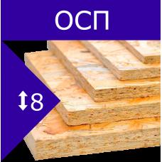 Плита OSB-3 Калевала 8мм 2500*1250