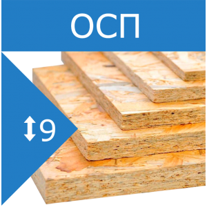Плита OSB-3 Kronospan (Уфа) 9мм 2500*1250 в Ростове-на-дону