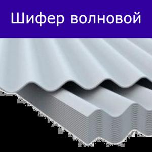 Шифер 7-ми волновый, ТУ ЧФЗ 5,2мм 1750*980 в Ростове-на-дону