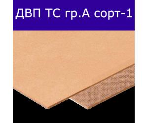 ДВП ТС гр.А сорт-1