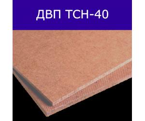 ДВП ТСН-40