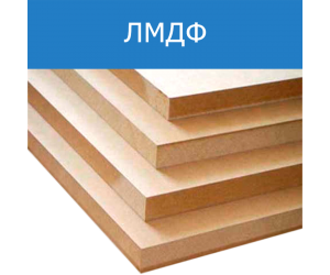 ЛМДФ в Самаре