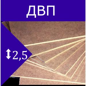 ДВП Т гр Б  2,5мм 2440*1220