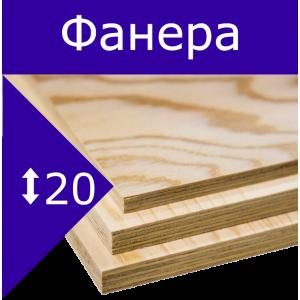 Фанера ФК береза, сорт 4/4 ЧФК 20мм 1525*1525