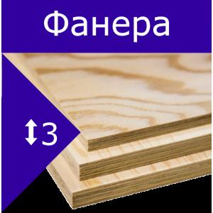 Фанера ФК, сорт 2/4  ЧФК 3мм (1525*1525)
