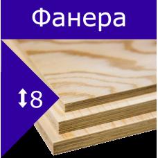 Фанера ФК береза, сорт 2/2 ЧФК 8мм 1525*1525