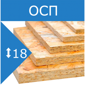 Плита OSB-3 Kronospan (Могилев) 18мм 2500*1250